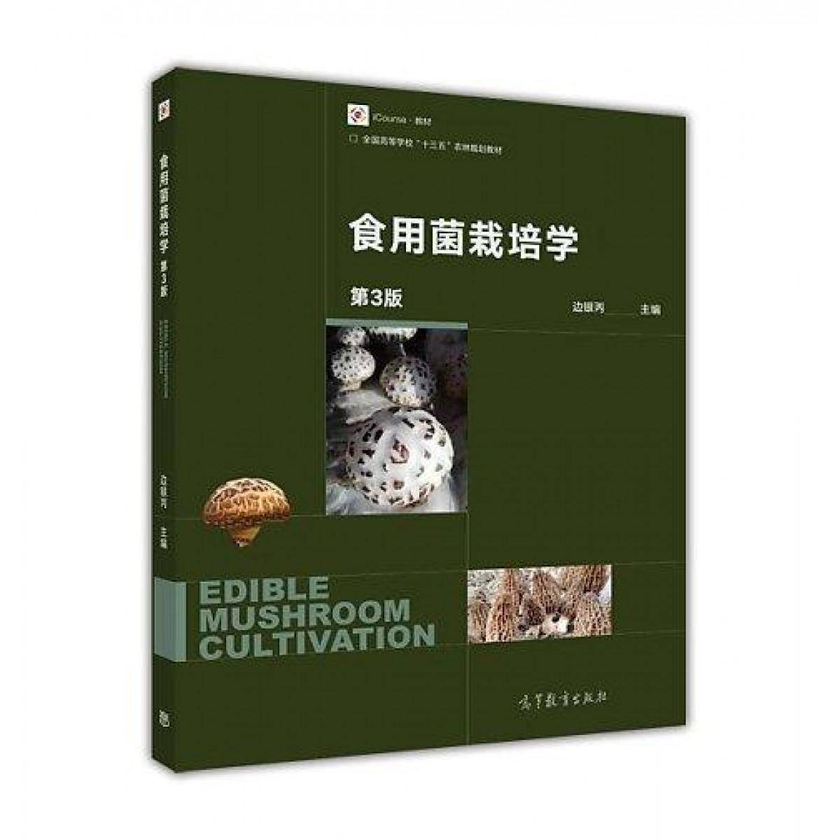 《食用菌栽培学( 第3版)》 边银丙/主编