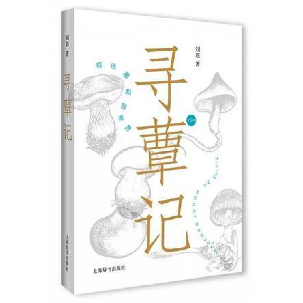《寻蕈记》 刘遐/著  【特价秒杀20元】