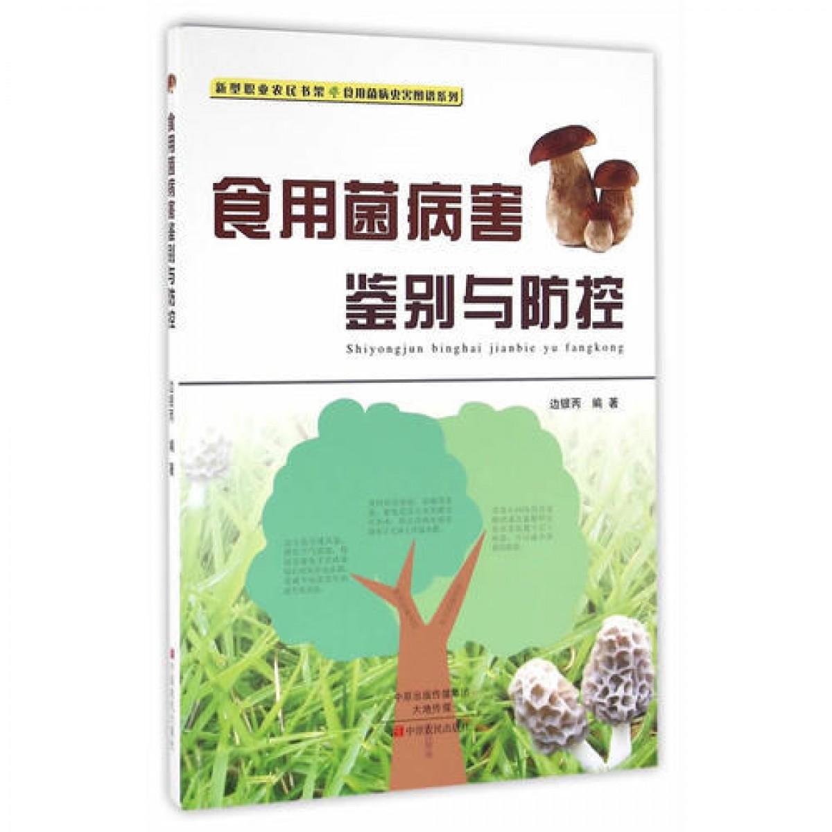 《食用菌病害鉴别与防控》 边银丙/著