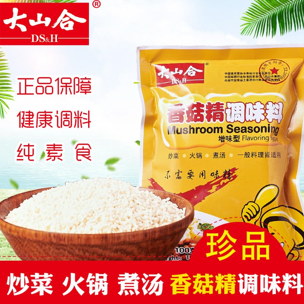 大山合香菇精调味料 代替味精鸡精纯素调味料100g