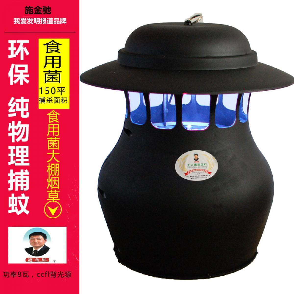 金池第五代无公害食用菌专用杀虫灯 原价250元 团购价220元(2个起团)