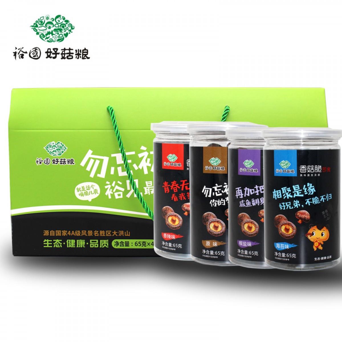 【精选礼盒】裕国香菇脆片礼盒 馈赠佳品