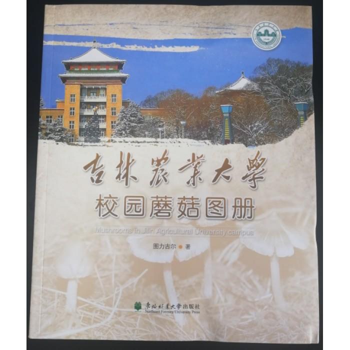 《吉林农业大学 校园蘑菇图册》【打折促销 原价115元 现价100元】