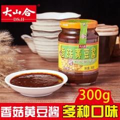 大山合香菇黄豆酱300g×2罐 湖北特产农家臭大酱黄豆酱豆瓣酱免邮