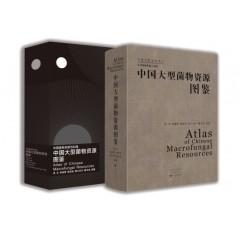 《中国大型菌物资源图鉴》 图鉴记载中国大型菌物资源509属1819种