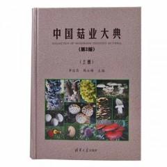《中国菇业大典》第2版  罗信昌 编著