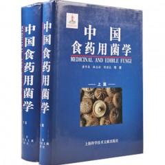 《中国食药用菌学》(黄年来、林志彬、陈国良编著)