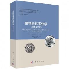 菌物进化系统学(第二版)