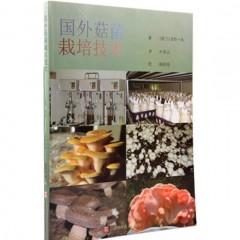 《国外菇菌栽培技术》 叶彩云 译