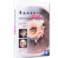 《蘑菇病虫害防控彩图手册》  叶彩云译