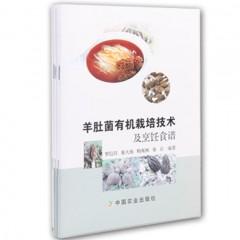 《羊肚菌有机栽培技术及烹饪食谱》
