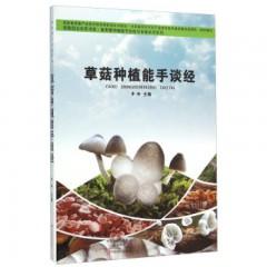 《 草菇种植能手谈经 》