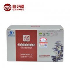 【买一送一】 仙芝楼 破壁灵芝孢子粉1000mg/袋×20袋增强免疫力