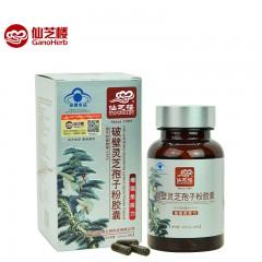 【买一送一】 仙芝楼破壁灵芝孢子粉胶囊增强免疫力250mg/粒×80粒