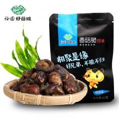 裕国香菇脆片40g综合菇菜脆孕妇脱水即食香菇干零食鲜菇脆片 零食