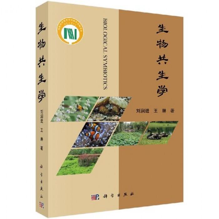 新书力荐——《生物共生学》 植物与真菌的共生、植物与细菌的共生、真菌与细菌的共生....