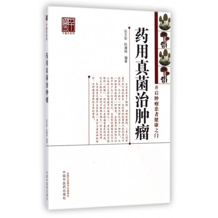 《药用真菌治肿瘤》   张文彭,陈康林 编著