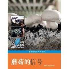 《蘑菇的信号》——《Mushroom Signals》中文版 限量预售100本(2018年11月依次发货)