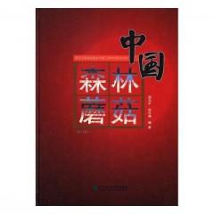 新书力荐 ——《中国森林蘑菇》  邵力平 著