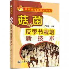 《菇菌反季节栽培新技术》 严泽湘著 【特价秒杀22元】