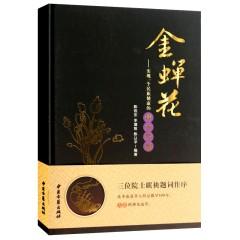 金蝉花--实现一个民族健康的伟大梦想(精)
