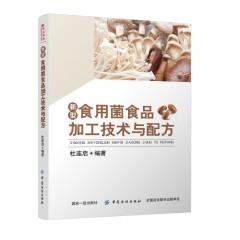 《新型食用菌食品加工技术与配方》 食用菌食品加工技术书籍 食用菌食品加工工艺 操作技术要点 产品配方及质量标准 食品生产技术书籍