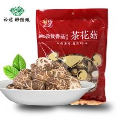 裕国精选秋栽茶花菇238g家用农家香菇干货土特产