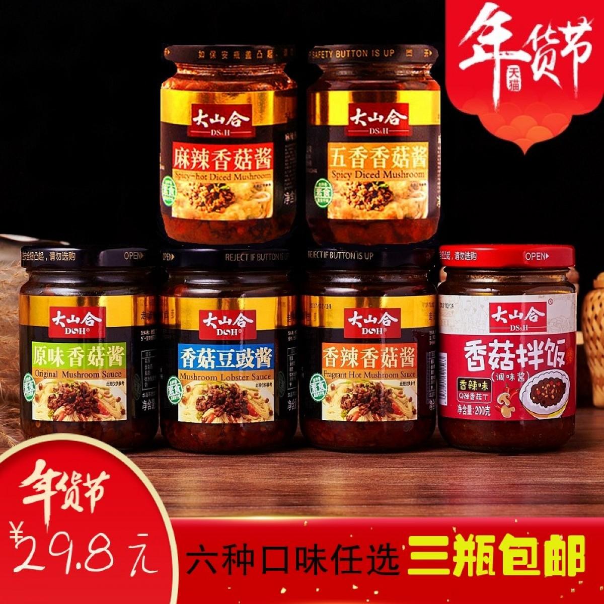 大山合香菇酱香辣麻辣 拌面拌饭辣椒酱菌菇蘑菇酱210g×3瓶 包邮