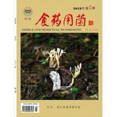 《食药用菌》 2018年度期刊