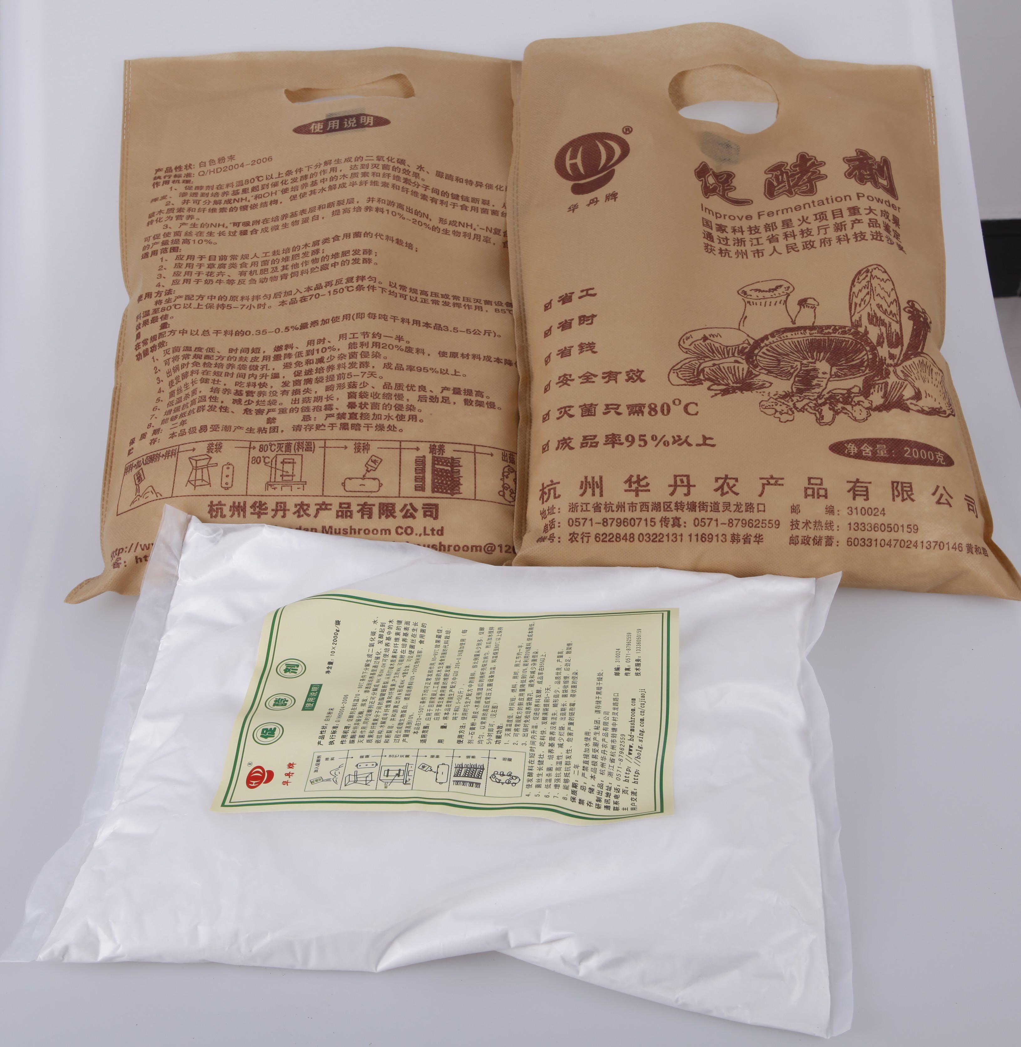 促酵剂 生料栽培 低温灭菌 80摄氏度5小时 22元/公斤  共20公斤