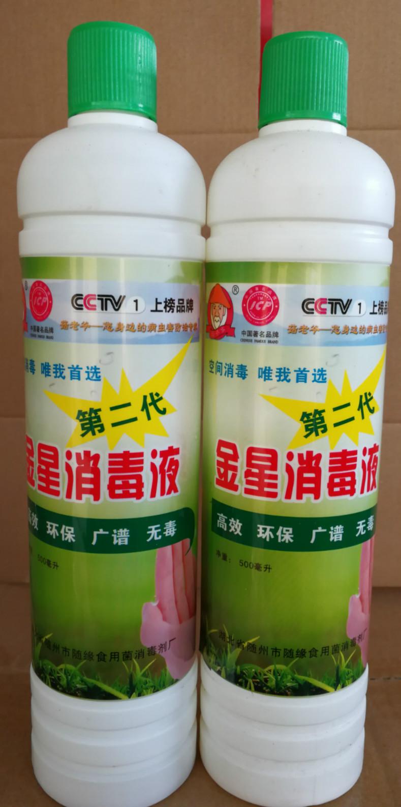 食用菌灭菌剂,84消毒液,环境消毒剂,二代金星消毒液 每箱500毫升*30瓶