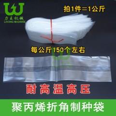 聚丙烯食用菌栽培袋蘑菇袋平菇袋 香菇袋 木耳 菌种袋 定做