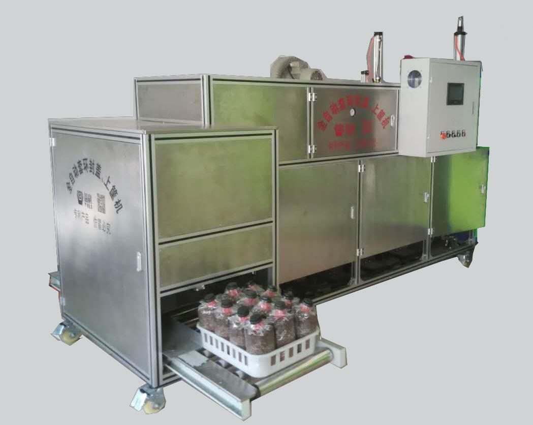 智能食用菌混合料冲压式自动套袋装包机配套自动套环封盖装筺机