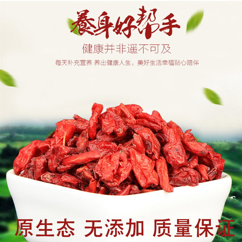 批发供应农家产地直销无硫 山茱萸手工挑选养生山萸肉干货中药材