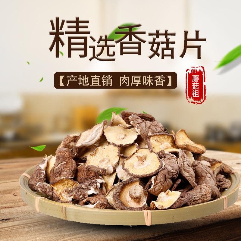 产地直销西峡特产香菇大片新货剪根大片开伞片香菇干货无根香菇