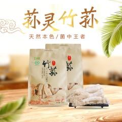 荪灵长裙干竹荪50g袋装特级干货野生天然绿色食用万山菌种新鲜竹