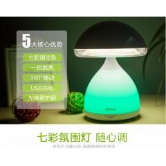 欧普照明LED拍拍灯 卧室床头灯创意蘑菇灯充电式七彩氛围装饰台灯 床头灯-3.5W柔光护眼-七彩调光-拍拍就亮 触摸开关