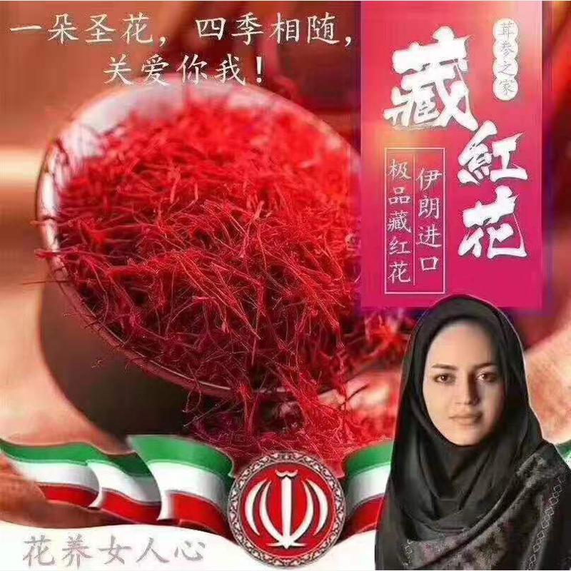伊朗藏红花1瓶(6克)