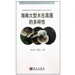 海南大型木生真菌的多样性