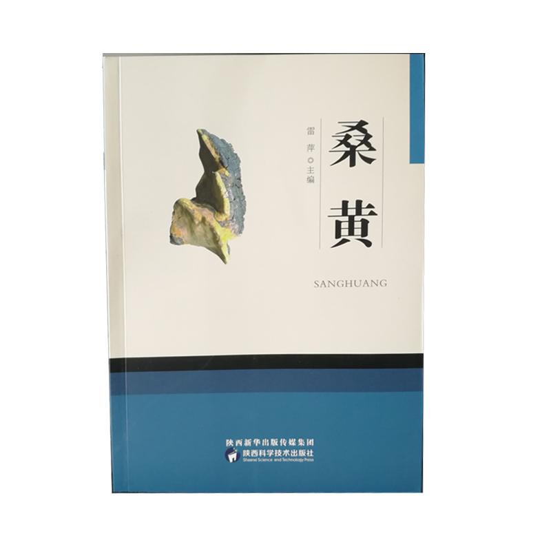 新书上架《桑黄》,主编:雷萍,陕西科学技术出版社出版。